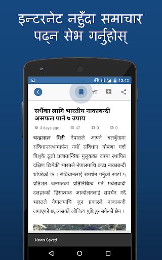Onlinekhabar 7.1 screenshots 6