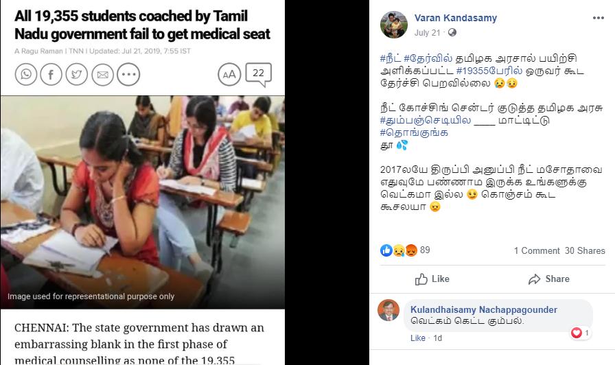 TN Govt 2.png