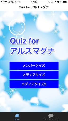 Quiz for アルスマグナ