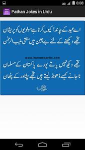Pathan Funny Jokes in Urdu screenshot 2