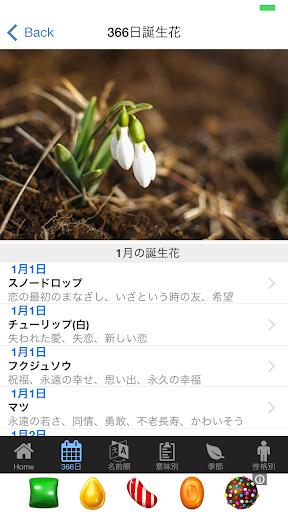 花言葉と誕生花検索 ハナバナ!占いつき