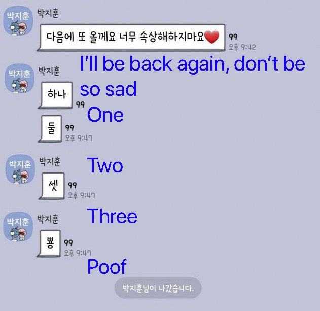 park jihoon fan chat 7
