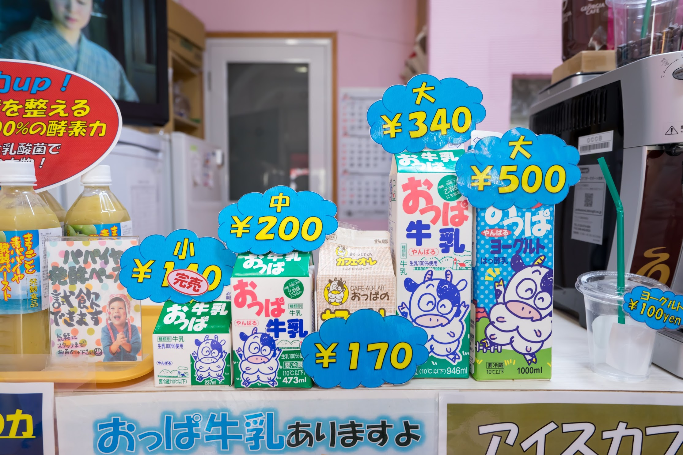 Oppa milk1