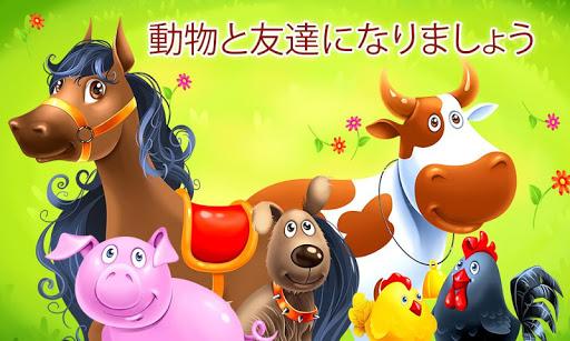 子供のための動物農場