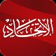 Download صحيفة الاتحاد For PC Windows and Mac