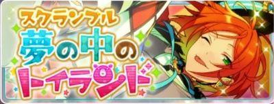 【あんスタ】新イベント! 「スクランブル*夢の中のトイランド」