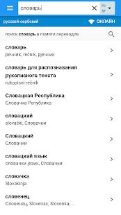 Сербский-Русский Словарь - náhled