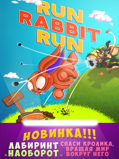 Run Rabbit Run - игра лабиринт