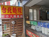 台北麵線 大腸麵線