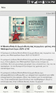 Mostra Rota & Δωρέκθεση- screenshot thumbnail