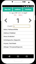Malayalam Calendar 2019 screenshot thumbnail
