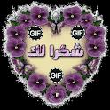 صور شكر وتقدير GIF icon