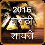 2016 Marathi Shayari