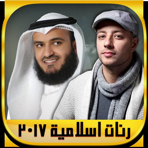 音樂App|رنات إسلامية و اناشيد 2017 LOGO-3C達人阿輝的APP