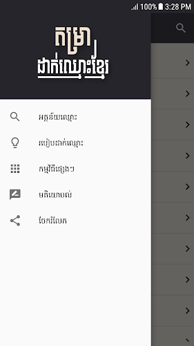 Download Khmer Name Putting APK latest version App by