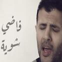 اغنية فاضي شوية حمزه النمره بدون نت icon