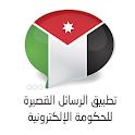 Jordan eGov SMS App icon