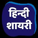 Shayarin | Your name in Shayari icon