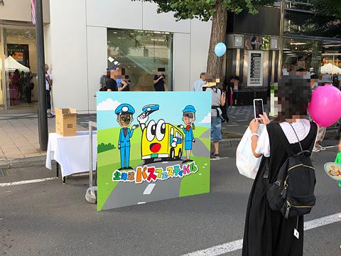 北海道バスフェスティバル2019_04 SNSシェアコーナー