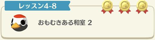 レッスン4-8