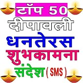 Happy Dipawali Dhanteras Massage ( Top 50 ) hindi