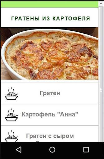 Картошка! Рецепты из Картофеля screenshot 4