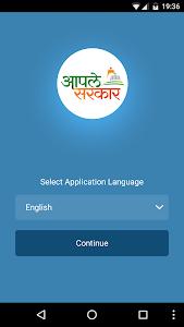 Aaple Sarkar screenshot 0