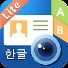 WorldCard Mobile Lite - 명함리더기 icon