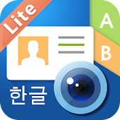 WorldCard Mobile Lite - 명함리더기