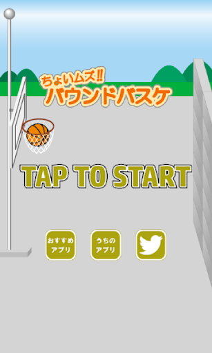 ちょいムズ!バウンドバスケ ~暇つぶし最適ゲーム~