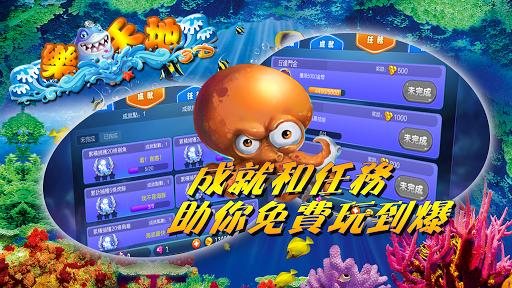 樂魚天地3D-首款四人對戰的動感3D捕魚遊戲 screenshot 10