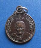 เหรียญหลวงพ่ออี๋ วัดสัตหีบ จ.ชลบุรี ปี 2532 เนื้อทองเเดง