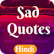 Download Sad Status In Hindi For PC Windows and Mac