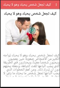اسرار الحب ولزواج - náhled