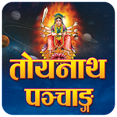 Toyanath Patro-Nepali Calendar