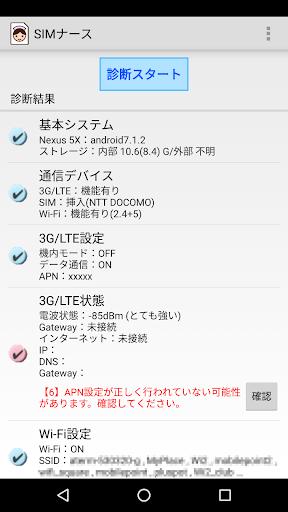 SIMu30cau30fcu30b9 - MVNOu5411u3051u901au4fe1u30c8u30e9u30d6u30ebu8a3au65adu30a2u30d7u30ea 1.0.2 Windows u7528 4
