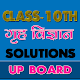 10th class Home Science solution upboard for PC-Windows 7,8,10 and Mac