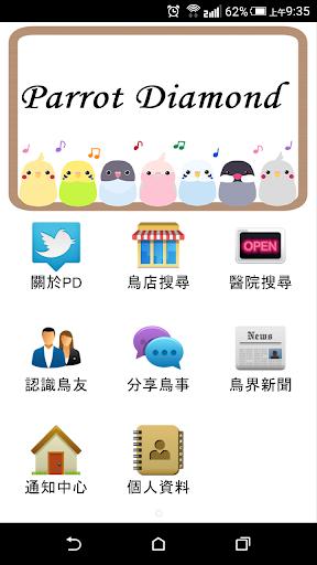 ICD-9 Medical Code Search FY11|不限時間玩醫療App-APP試玩