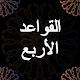 Download شرح القواعد الاربع - صوتي - محمد بن عبدالوهاب For PC Windows and Mac