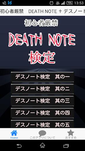 初心者厳禁★検定 DEATH NOTE ✟ デスノート編