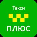 Заказ Такси плюс icon