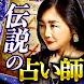 当てすぎ放送NGの的中占い【伝説の占い師摩弥の運命暴き占い】