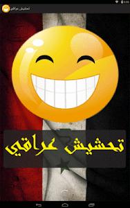 نكت تحشيش عراقي بالصور بدون نت screenshot 0