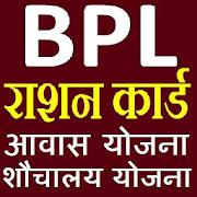 BPL List, PM Awas/Shochalay List 2019