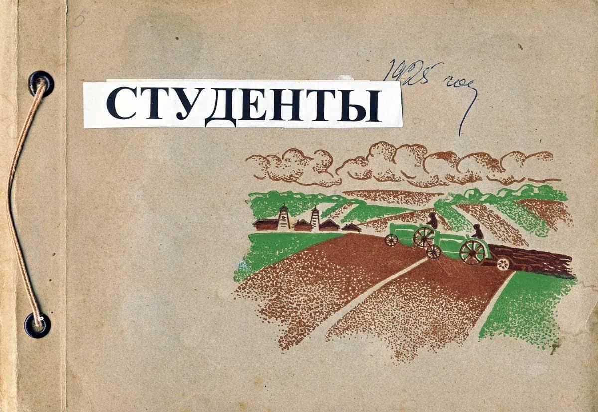 """Альбом фотографий """"СТУДЕНТЫ. 1925 год."""""""