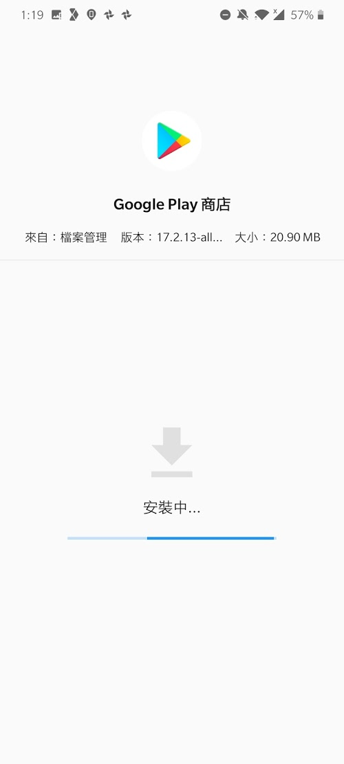 開箱在京東買的一加 OnePlus 7T!該怎麼安裝 Google、刷氧OS? - 10