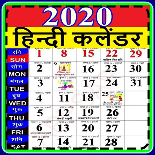 2020 Festival Calendar calendar 2020 hindi   festival calendar 2020   Apps on Google Play