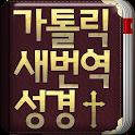 가톨릭 성경과 기도서 icon