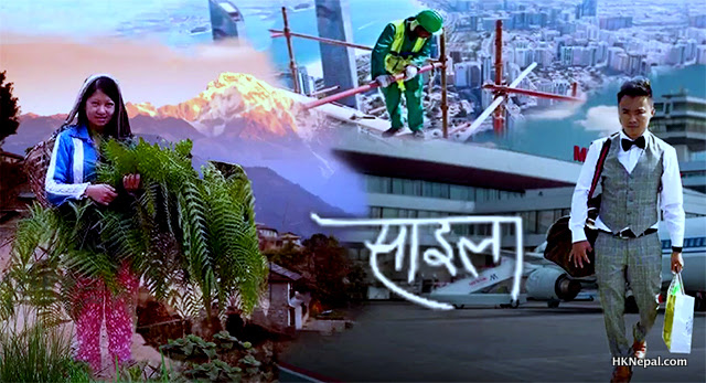 """Saila"" | Sunita Thegim | Sushma Rupabung Rai |Official Song| D.R. 'Atu'"