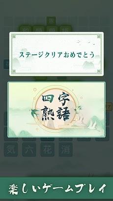 四字熟語クロス:漢字の脳トレゲームのおすすめ画像4